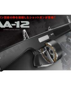 réplique Fusil à Pompe AA-12 automatique AEG Tokyo Marui